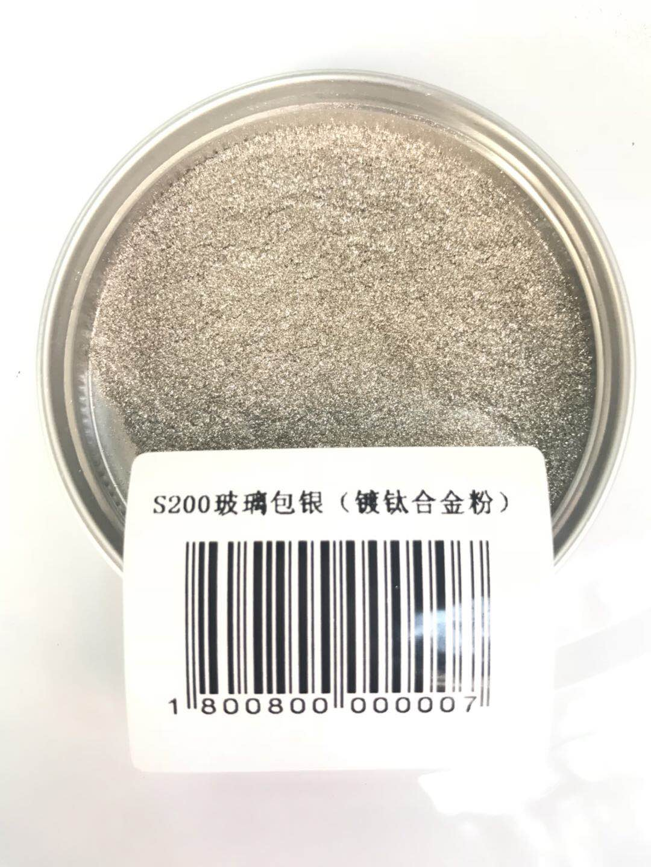 S200玻璃包银(镀钛合金粉)