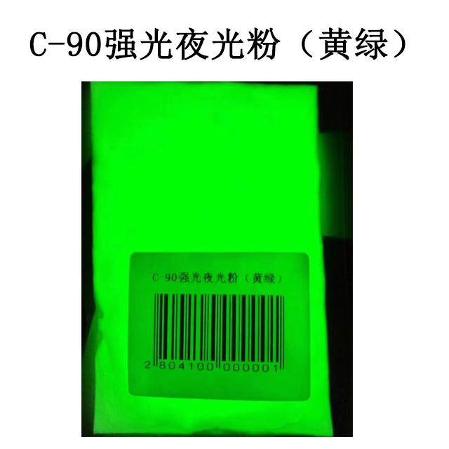 C-90强光夜光粉(黄绿)