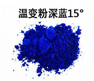 温变粉深蓝15°