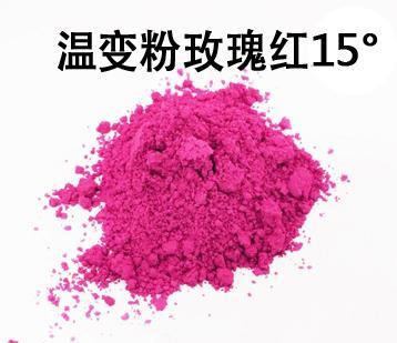 温变粉玫瑰红15°