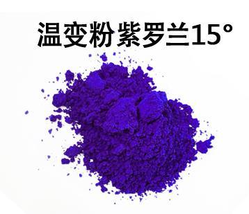 温变粉紫罗兰15°