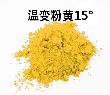 温变粉黄15°