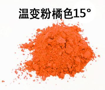 温变粉橘色15°