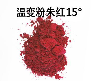 温变粉朱红15°