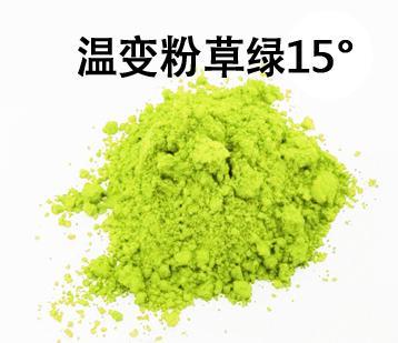 温变粉草绿15°