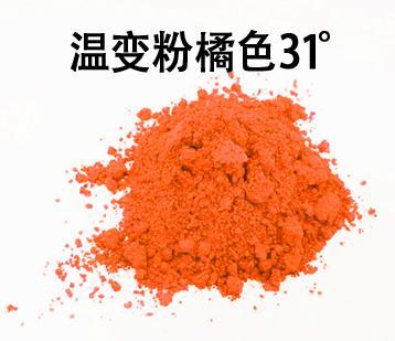 温变粉橘色31°