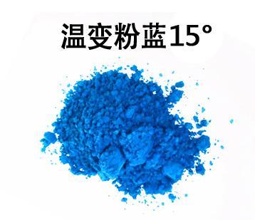 温变粉蓝15°