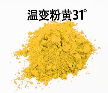 温变粉黄31°