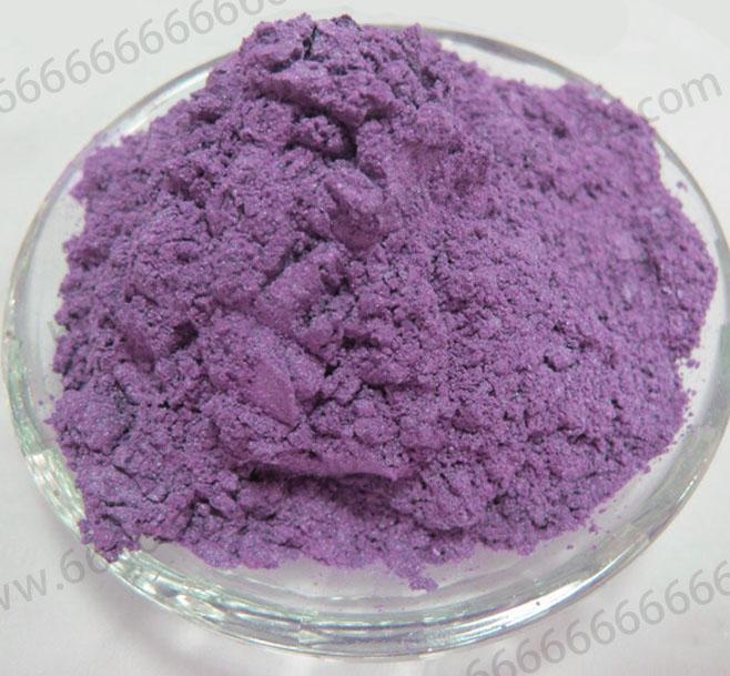 0 珠光颜料珍珠紫