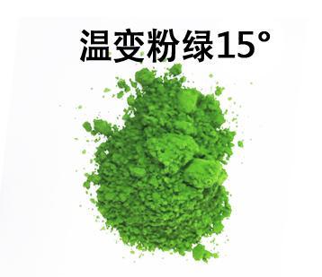 温变粉绿15°