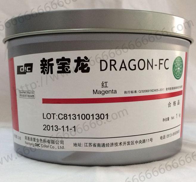 DIC新宝龙油墨(红)