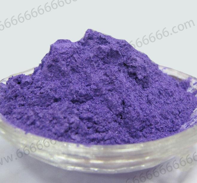 珠光颜料永固紫