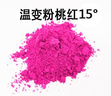 温变粉桃红15°